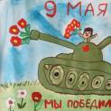 «Великая Отечественная: не уйдет из памяти война»